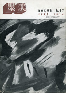 gerard schneider - opus 50 b 1953