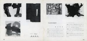 gerard schneider - bokubi 47 1956