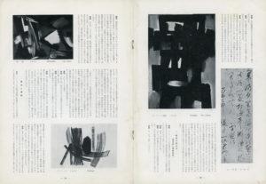 gerard schneider - hans hartung pierre soulages article bokubi 82 1959