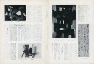 gerard schneider - hans hartung pierre soulages bokubi 82 1959