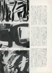 gerard schneider - magazine bokubi 37 1954