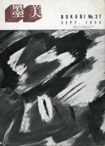 gerard schneider - magazine publication bokubi 37 1954