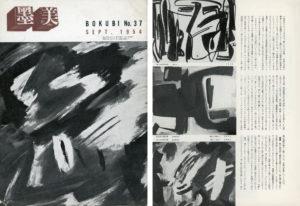 gerard schneider - revue bokubi 37 september 1954 newsletter art comes to you 12
