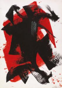 gerard schneider - untitled gouache 1967