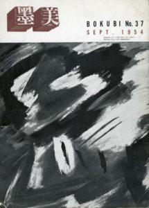 gerard schneider - revue bokubi 1954 japon